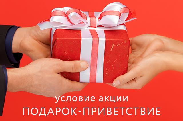 Вам 2 подарка поздравляем только 2 дня 662