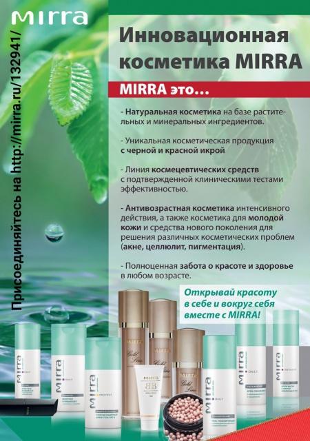 Мирра косметика официальный сайт отзывы