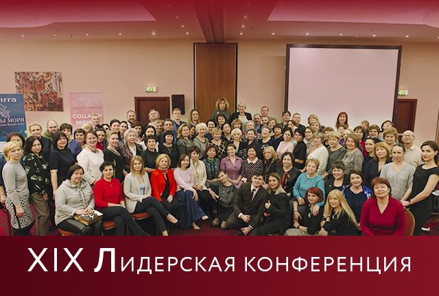 Итоги XIX Лидерской конференции MIRRA