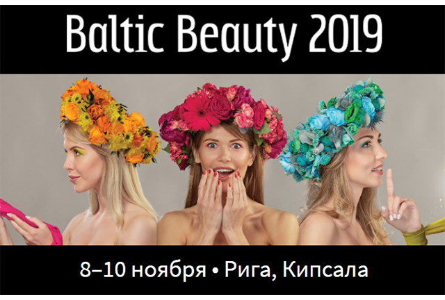 MIRRA на выставке BALTIC BEAUTY