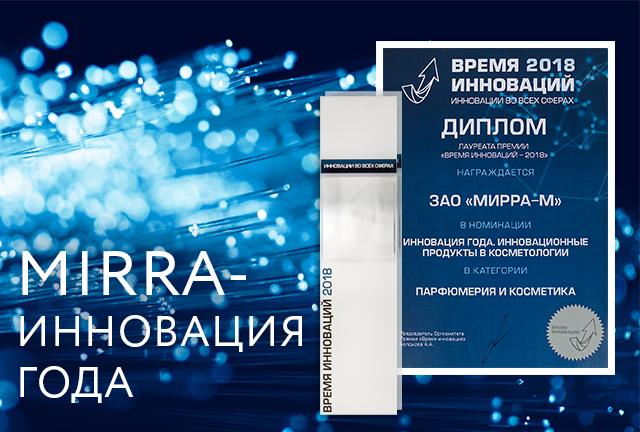 В преддверии Нового года MIRRA стала обладателем премии «Время инноваций 2018»