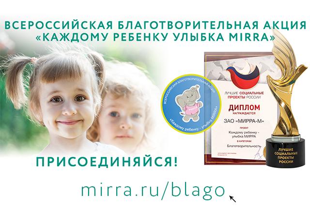 Акции «Каждому ребенку – Улыбка MIRRA» 10 лет!