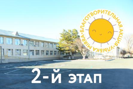 Всероссийская Благотворительная акция: «Каждому ребенку – улыбка MIRRA»